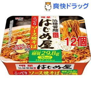 eccb7056044eff074e5550bee3fb623b 低糖質麺はじめ屋から発売された糖質制限カップラーメン焼きそばを食べてみた
