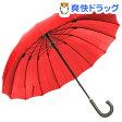 耐風傘 16本骨傘 スカーレット(1本入)【煌(kirameki)】[雨具 レイングッズ]【送料無料】