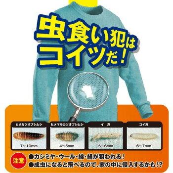 ムシューダ防虫カバー1年間有効スーツ・ジャケット用