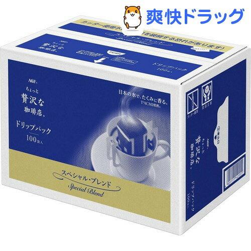 ちょっと贅沢な珈琲店 レギュラー コーヒー ドリップパック スペシャル ブレンド(7g*100袋入)