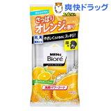 メンズビオレ 洗顔パワーシート さっぱりオレンジの香り 携帯用(22枚入)
