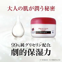 ニュートロジーナインテンスリペアボディバーム超乾燥肌用微香性