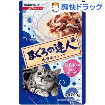 キャラット・まぐろの達人レトルト しらす入りうまみスープ(50g)【キャラット(Carat)】