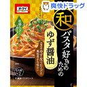 オーマイ 和パスタ好きのための ゆず醤油(49.4g)【オーマイ】