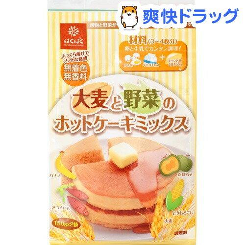 大麦と野菜のホットケーキミックス(150g*2袋入)