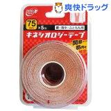 ゼロ・テックス キネシオロジーテープ 75mm*5m(1巻)