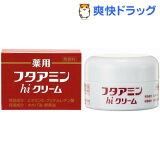 薬用フタアミンhiクリーム(55g)