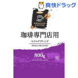 ハマヤ 珈琲専門店用 マイルドブレンド(800g)