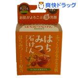 ケアファストソープ はちみつ石鹸(80g)