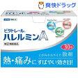 【第(2)類医薬品】ビタトレール ハレルミンA(30包)【ビタトレール】