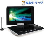 9型 地デジ対応ポータブルDVDプレーヤー DVD-F914(1台)【送料無料】