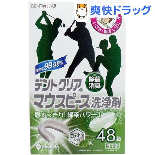 デントクリアマウスピース洗浄剤緑茶の香り(48錠) デントクリア