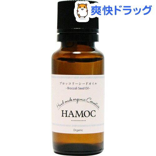 HAMOCベジタブルオイル / ブロッコリーシードオイル / 20ml