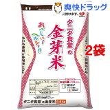 平成28年度産 タニタ食堂の金芽米(BG無洗米)(4.5kg*2コセット)