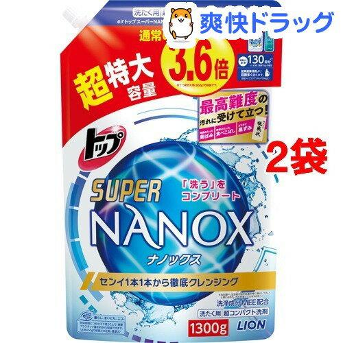 トップ スーパー ナノックス 詰替 超特大(1.3kg*2コセット)【スーパーナノックス(NANOX)】