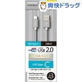 多摩電子 USB2.0 Type-C USBメタルケーブル Silver TH138CAM15V(1コ入)