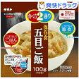 マジックライス 保存食 五目ご飯(100g)【マジックライス】