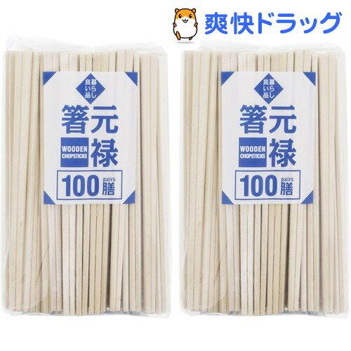 割り箸 暮らし良い品 植林樹 元禄 20.3cm 箸袋なし(100膳*2パック)【暮らし良い品】