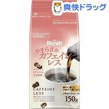 ブレンディ レギュラーコーヒー やすらぎのカフェインレス(150g)