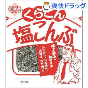 くらこん 塩こんぶ★税込1980円以上で送料無料★くらこん 塩こんぶ(28g)