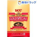ゴールドスペシャル リッチブレンド(400g)
