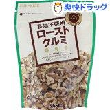 サンライズ 食塩不使用 ローストクルミ(70g)
