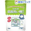 シャボン玉 食器洗い機専用(500g)【シャボン玉石けん】
