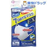 フィッティ 7デイズマスクイーEX 立体ドーム型 ふつう ホワイト(7枚入)