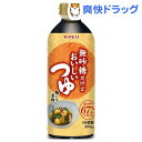 無砂糖だけどおいしいつゆ(600mL)【RCP】