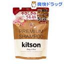 キットソン プレミアムシャンプー 詰替用(400mL)【kitson(...