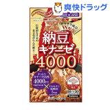 納豆キナーゼ4000(60カプセル)