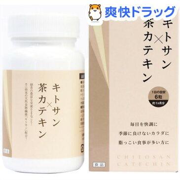 キトサン×茶カテキン(180粒)