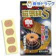 ビタトレール 磁気絆S(48粒)【ビタトレール】