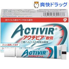 【第1類医薬品】アクチビア軟膏(2g)