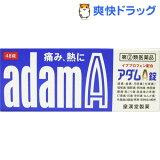 アダムA錠(セルフメディケーション税制対象)(48錠)