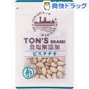TON'S 食塩無添加ピスタチオ(70g)【TON'S】