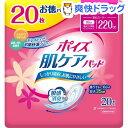 ポイズ 肌ケアパッド 吸水ナプキン 特に多い長時間・夜も安心用(安心スーパー) 220cc(