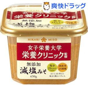 ひかり 女子栄養大学監修 無添加減塩みそ(650g)【ひかり味噌】