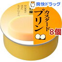 井村屋 缶カスタードプリン(75g*8コ)【井村屋】