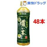 お〜いお茶 濃い茶(525mL*48本)