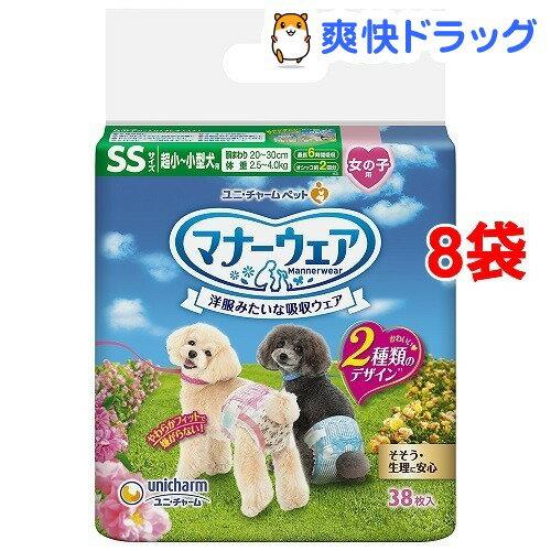 マナーウェア 女の子用 SSサイズ(38枚入*8コセット)【送料無料】