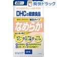 DHC なめらか 20日分(60粒)【DHC】[サプリ サプリメント コラーゲン]