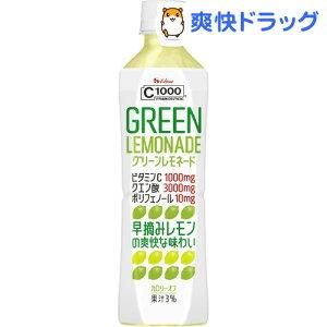 グリーン レモネード