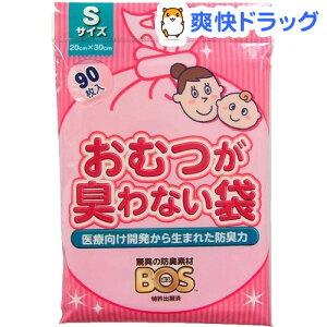 防臭袋BOS おむつが臭わない袋 ベビー用 Sサイズ(90枚入)【防臭袋BOS】[ベビー用品]