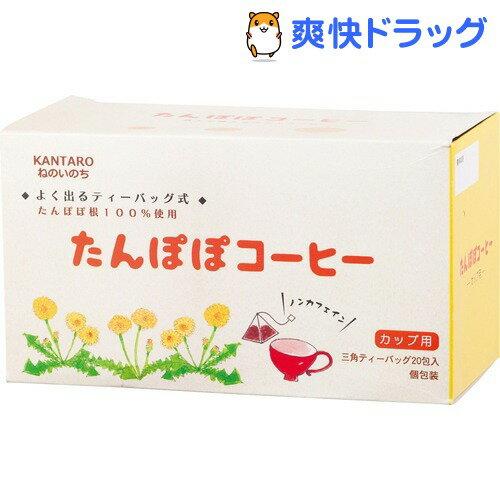 KANTARO(かんたろう) ねのいのち たんぽぽコーヒー カップ用三角ティーバッグ(20包)【かんたろう合資会社】