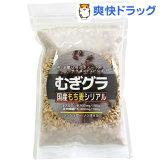むぎグラ 国産もち麦シリアル(60g)
