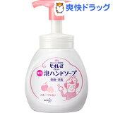 ビオレu 泡ハンドソープ フルーツの香り ポンプ(250mL)