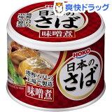 宝幸 さば味噌煮 国産さば使用 EO(190g)