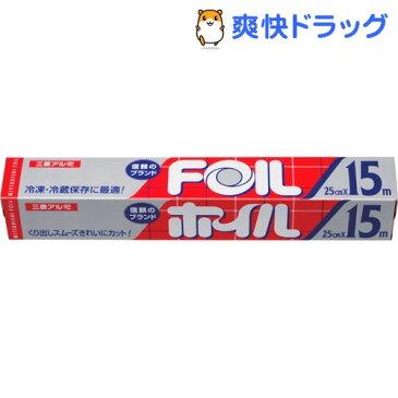 三菱ホイル 25cm*15m(1コ入)