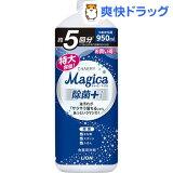 チャーミー マジカ 除菌+ 詰替え用 特大サイズ(950mL)